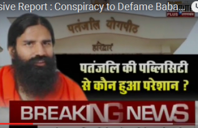 Conspiracy to Defame Baba Ramdev and Patanjali Products