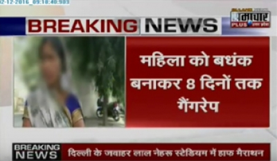Woman Gang-Raped for several days in Bareilly